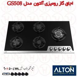 اجاق گاز 5 شعله شیشه استیل آلتون مدل GS508