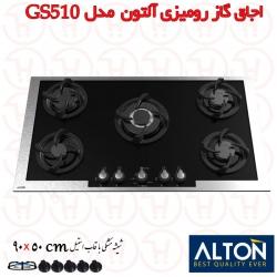 اجاق گاز 5 شعله شیشه استیل آلتون مدل GS510