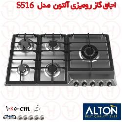 اجاق گاز 5 شعله استیل آلتون مدل S516