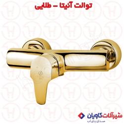 شیر توالت کاویان مدل آنیتا طلایی
