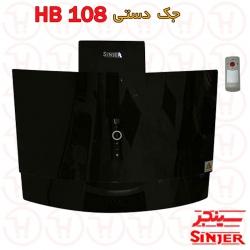 هود شومینه ای سینجر مدل HB-108