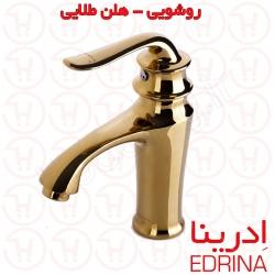 شیر روشویی ادرینا مدل هلن طلایی