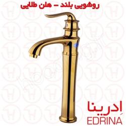 شیر روشویی بلند ادرینا مدل هلن طلایی