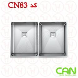 سینک زیرکورین کن مدل CN-83