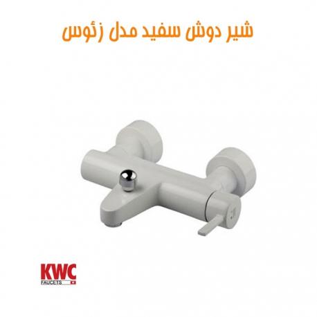 شیر حمام KWC مدل زئوس سفید