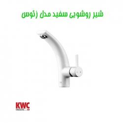 شیر روشویی KWC مدل زئوس سفید