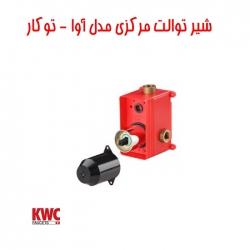 شیر توالت مرکزی KWC مدل اوا توکار