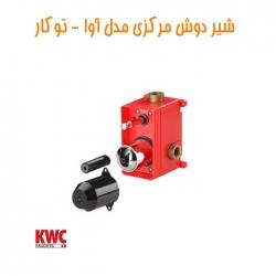 شیر حمام مرکزی KWC مدل اوا توکار
