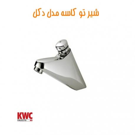 شیر توکاسه KWC مدل دکل