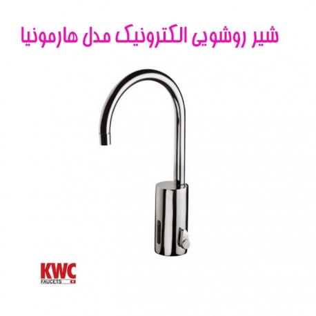 شیر روشویی الکترونیک KWC مدل هارمونیا