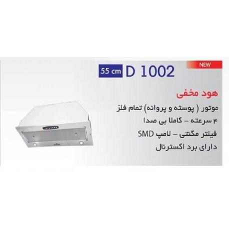 هود مخفی آروما مدل D1002