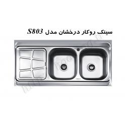 سینک روکار درخشان مدل S-803