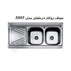 سینک روکار درخشان مدل S-805