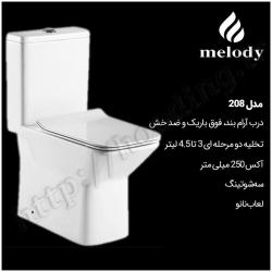 توالت فرنگی ملودی مدل 208