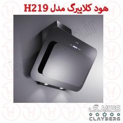 هود شومینه ای کلایبرگ مدل H219