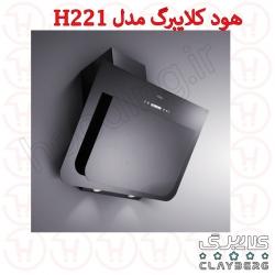 هود شومینه ای کلایبرگ مدل H221