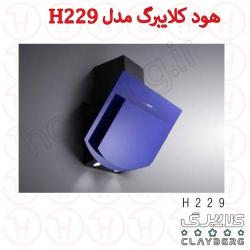 هود شومینه ای کلایبرگ مدل H229
