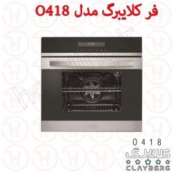 فر توکار کلایبرگ مدل O418