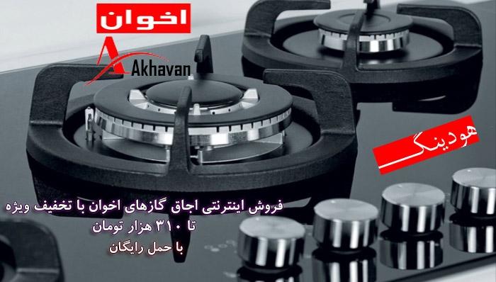 فروش ویژه گازهای اخوان با بیشترین تخفیف