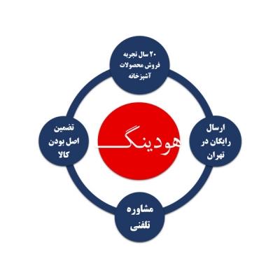 ارسال رایگان در تهران